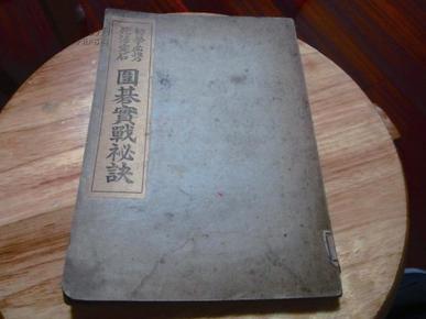 日文民国原版围棋书《围棋实战秘诀》   E2