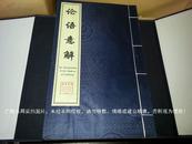 《论语意解(汉英对照本)》(全4册)16开.线装.作者:刘伟见.线装书局.定价:¥1300.00元