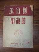 49年  辽东版  刘伯承的故事