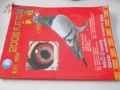 长春2006信鸽竟翔规程【全一册】