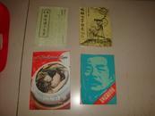 我所认识的鲁迅--宏文图书公司出版