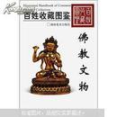 百姓收藏图鉴:佛教文物
