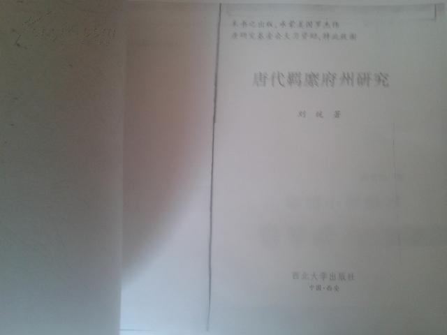 【图】唐代羁縻府州研究 复印本_价格:25.00_