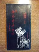 重修 浙南 本草 印谱(篆刻类好书,前页众多名家签名、盖章、诗词唱和,孔网最低价,绝对好书,私藏品还好,自然旧)