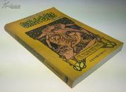 【赠品,随500元以上订单赠送,单独下单无效】 朗格金色童话(朗格世界童话大系),【详见说明,请勿随意下单】