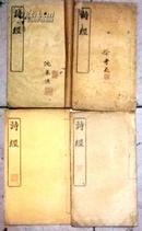诗经 全四册[16开 商务印书馆大字排印本 ]  15.5×26.7厘米