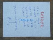 名家手札(1-2-43)【范迪安 】 (中央美院院长,原中国美术馆馆长,中国美协副主席)   手稿