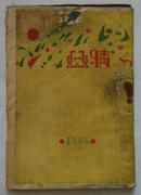 《情曲》(1930年5月初版.新文学诗集.北国诗社丛书.东北早期新文学之一.毛边未裁本)