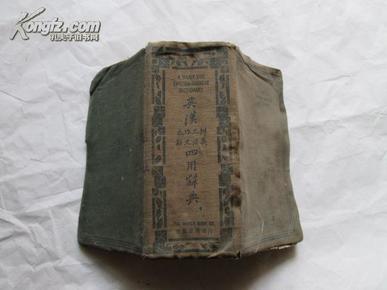 民国36年《英汉四用辞典》