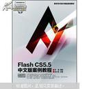 正版原版 数字艺术设计精品规划教材 :Flash CS5.5中文版案例教程 9787040347586