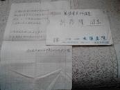 92年【太原画院】王*给武茂隆信札----实寄封