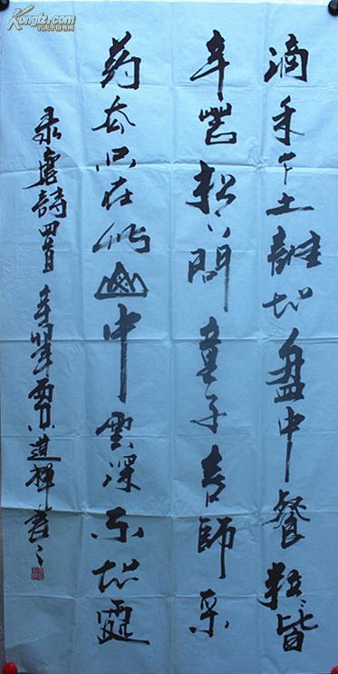 中国著名学院派书画家 苏田煜 大幅书法 67cm*134cm*2图片