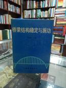 桥梁结构稳定与振动