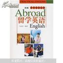 留学英语(第2版)