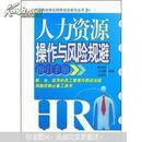 人力资源操作与风险规避指引手册