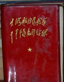 大海航行靠舵手干革命靠毛泽东思想  红色文献