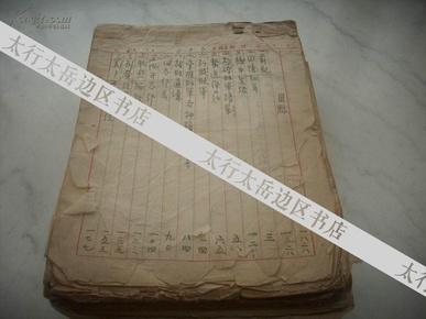 大中电器创始人-张大中先生的父亲-[张以成]1954年手稿[参加革命工作11年的真实记录]!