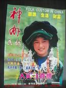 神州民俗(2000年,总第25期)
