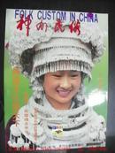 神州民俗(1997年,总第7期)