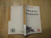 《颜氏家训》词汇语法研究 1998年1版1印