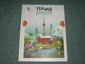 精彩世博中国2010年上海世界博览会【邮资明信片】有护套
