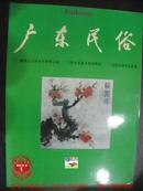 广东民俗(1997年第1期)