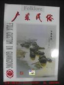 广东民俗(1998年第2期)