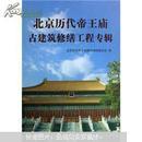 北京历代帝王庙古建筑修缮工程专辑