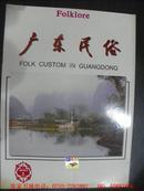 广东民俗(1997年第2期)