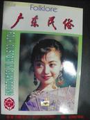 广东民俗(1999年第4期)
