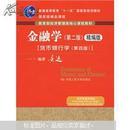 金融学(第2版)(精编版):货币银行学(第4版)