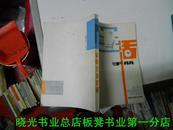 家庭生活手册       书品如图购书满30元包邮