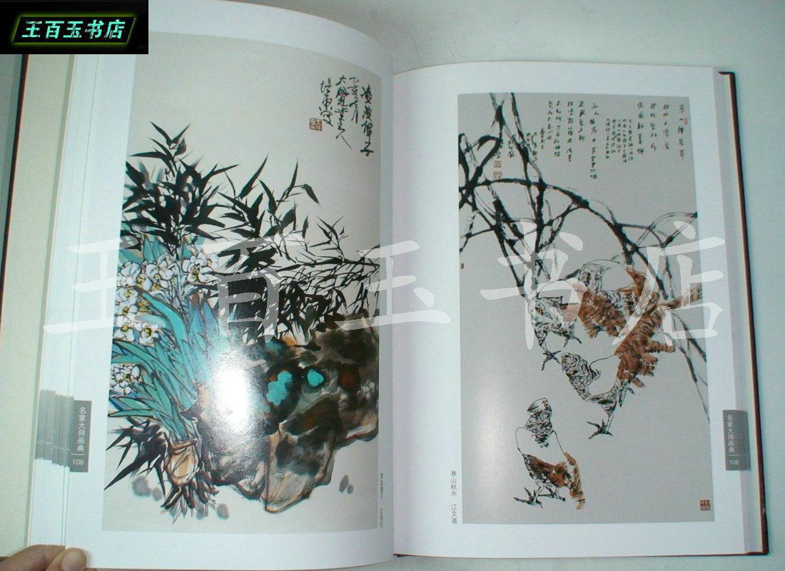 【图】中国书画名家大师画典图片