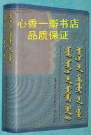 现代蒙古语频率词典(蒙文版/1998-07一版一印/1100册/16开精装厚1482页/出版社库存书近10品/见描述)