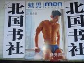魅男杂志 魅男 MAN 唯美视觉读物 NO 227 郑少忠 美男如斯 男模 健美比赛冠军 精美个人写真 铜版纸印刷 孔网孤本