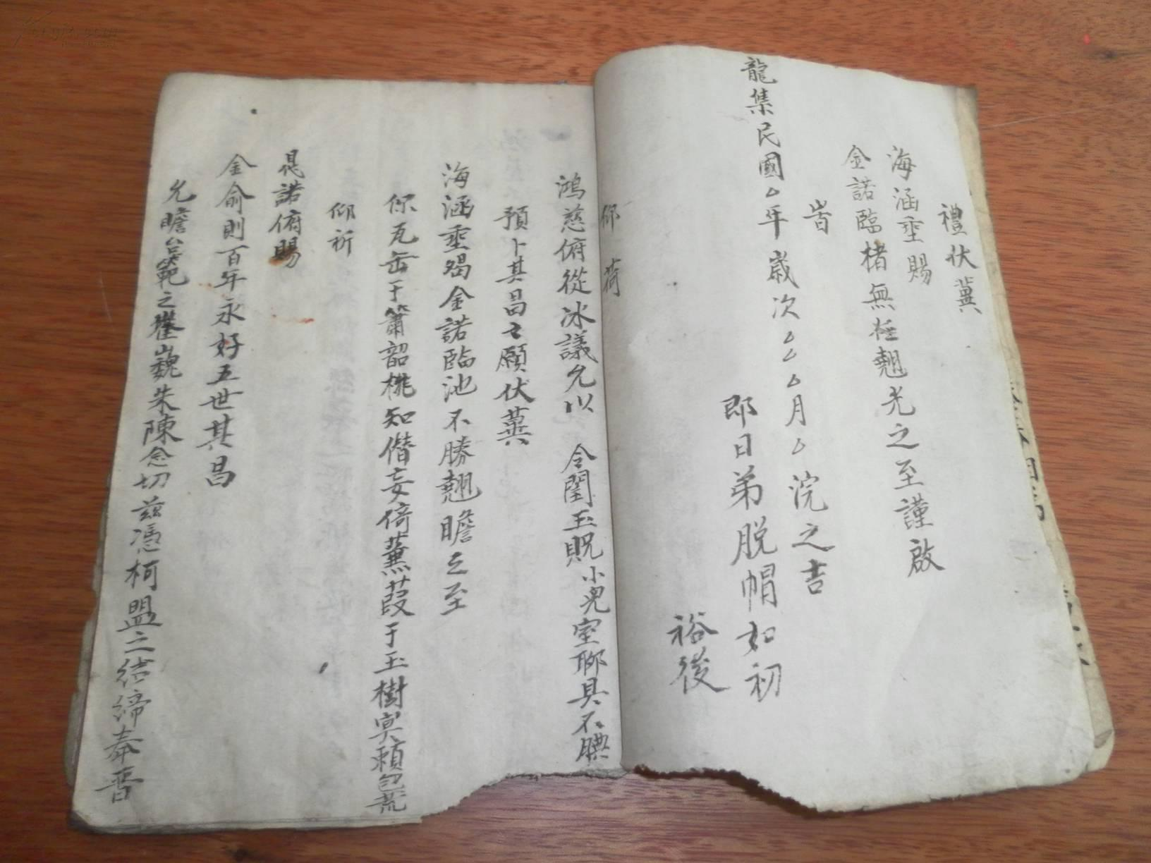 民国写本《帖式》古时写信写月份等等格式称呼等.图片