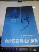 台湾政党与社团概览【1992年一版一印4200册】