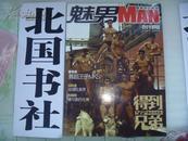 魅男杂志 魅男 MAN 唯美视觉读物 创刊号 Vol.1 第一期 铜版纸印刷 孔网孤本