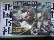 魅男杂志 魅男 MAN 唯美视觉读物 创刊号 Vol.2 第二期 圣战时空 铜版纸印刷 孔网孤本
