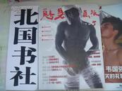 魅男杂志 魅男 MAN 唯美视觉读物 创刊号 Vol.5 第五期 绝版杂志 铜版纸印刷 岁月 任家豪 封面 男模 孔网孤本