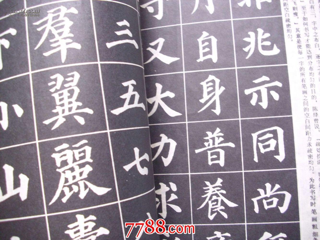 【图】颜体楷书间架结构习字帖