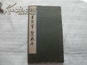 《崇恩藏墨皇 王右军圣教序》清雅堂  1976年