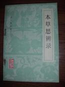 中医书籍《本草思辨录》