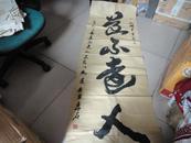 青石·书法一副·176厘米x60厘米