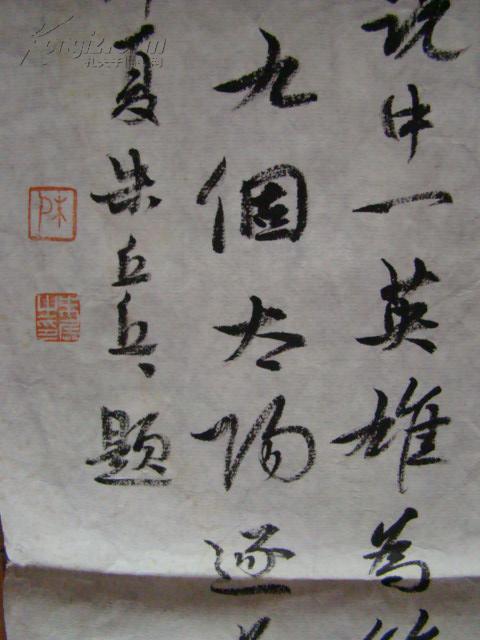 【图】美女书法家朱乒乓题跋拓片作品