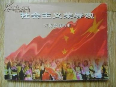 《社会主义荣辱观》 宣传教育画册