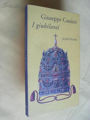 意大利文原版        I giubilanti de Giuseppe Cassieri