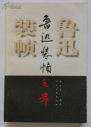 《鲁迅装帧系年》(2001年9月1版1印).