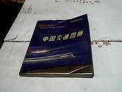 中国交通图册(79年出版)