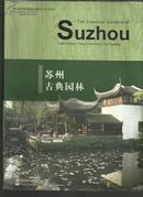 苏州古典园林 英文版